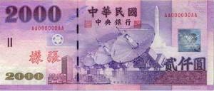 Nuevos-dolares-taiwaneses